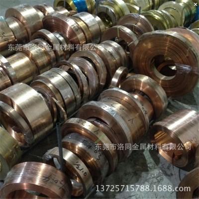 国标C5210 C5240R-SH磷铜带0.12 0.15 0.25 黄铜带C2680-EH H62