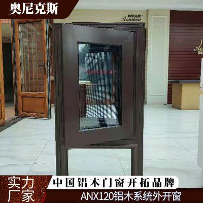 ANX120铝木系统外开窗