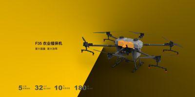 农业农用大型32公斤载重打药植保无人机