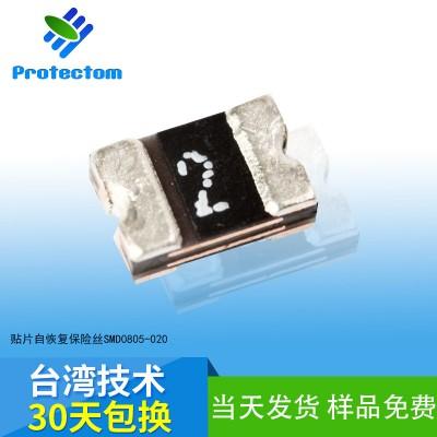 贴片保险丝SMD0805-020-9V贴片自恢复台湾技术 工厂主营