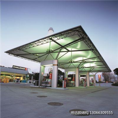广东博远膜结构加油站 膜结构收费站 定制