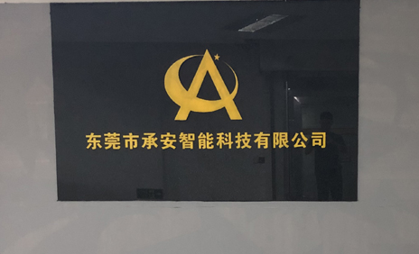 东莞市承安智能科技有限公司