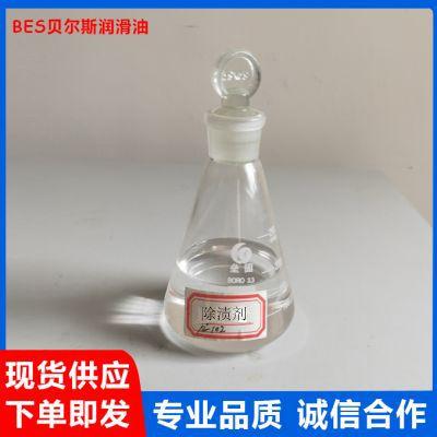 诚邦除渍剂 质量保障量大价优 下单即发