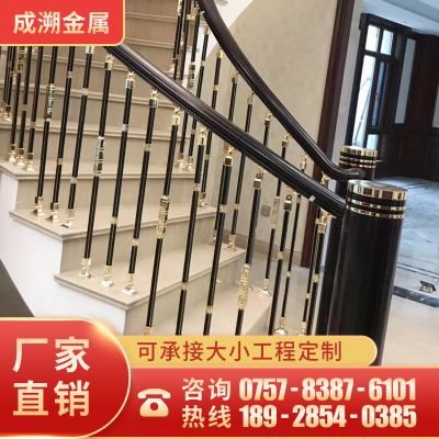 轻奢单支铝艺楼梯 护栏单支定制 厂家直销 成溯金属