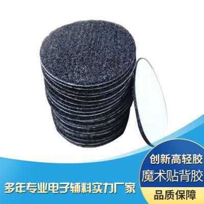 魔术贴毛面单面背胶29mm直径蓝牙耳机音箱脚垫模切定制厂家深圳