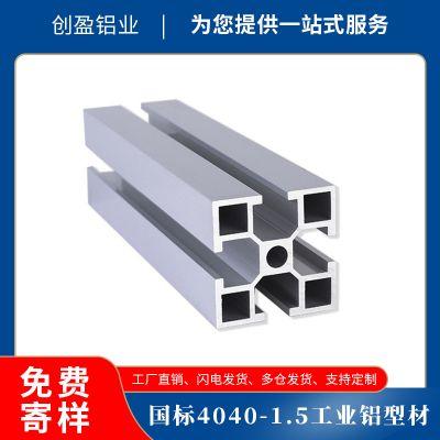 国标4040-1.5工业铝型材