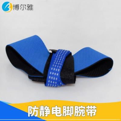 厂家直销防静电脚环 防静电脚腕带 防静电脚跟带 可加工定制