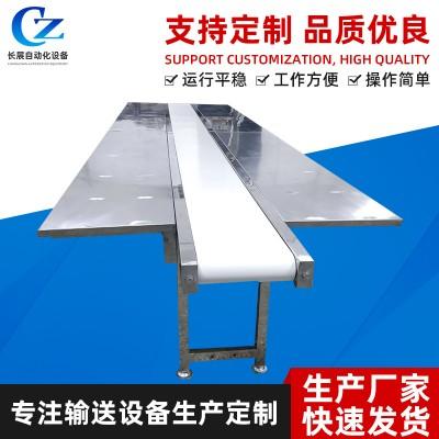 东莞输送设备厂家供应平面平板输送机 全自动食品输送机