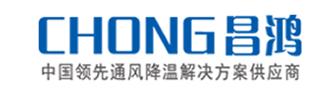 东莞昌鸿节能环保科技有限公司