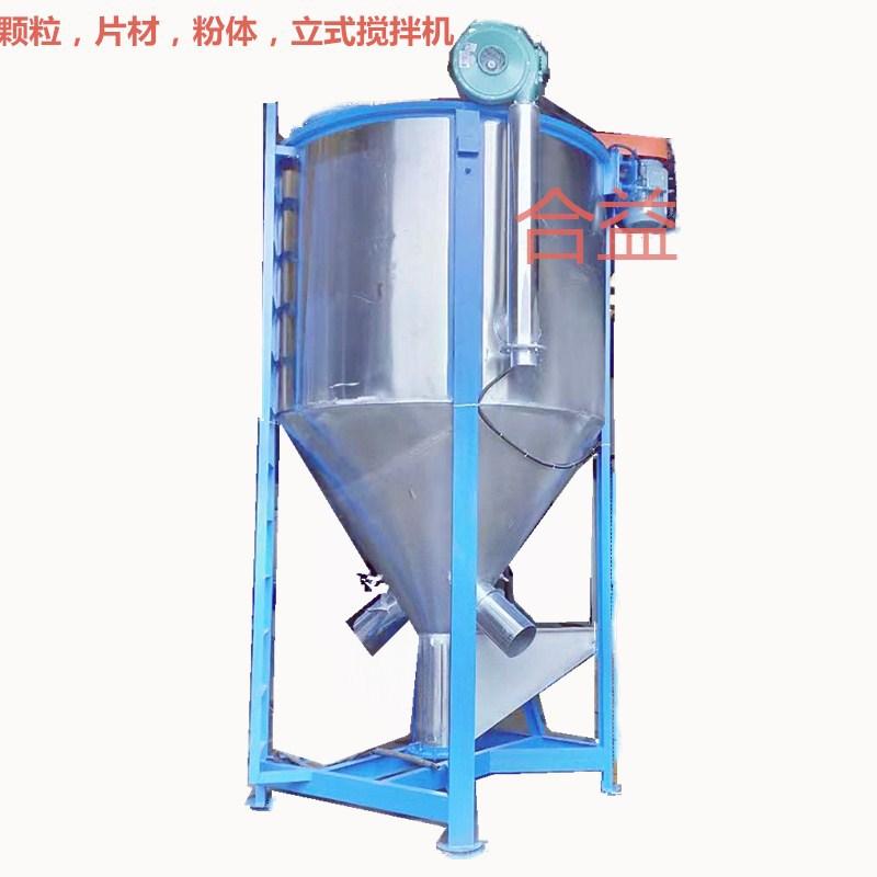 搅拌机立式塑料颗子搅拌机塑料色母混合机1.5吨塑料立式混料机