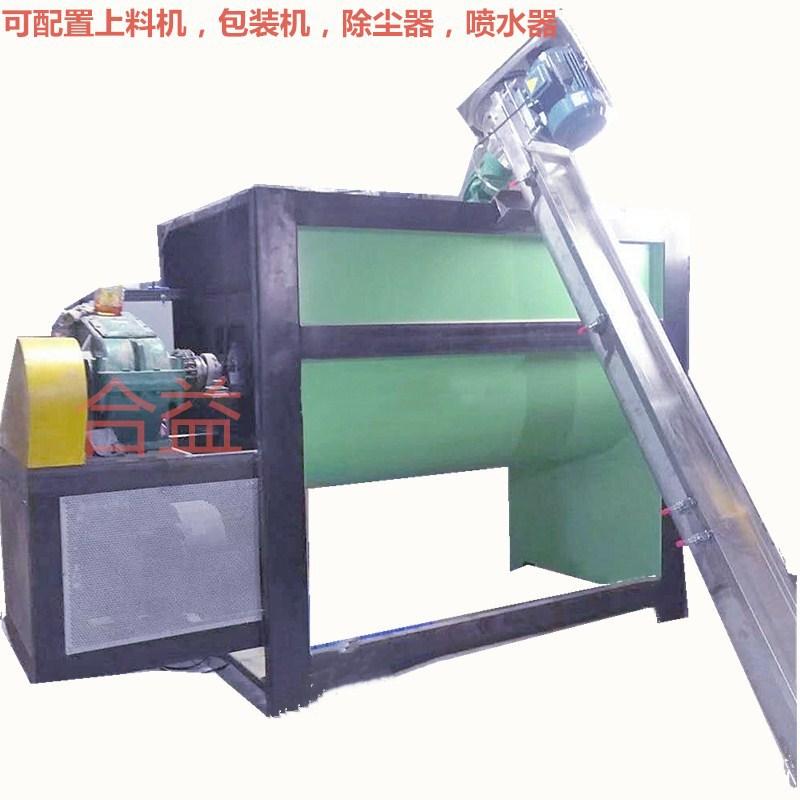 卧式搅拌机干粉搅拌机ws饲料混合机100KG干粉混合机直销