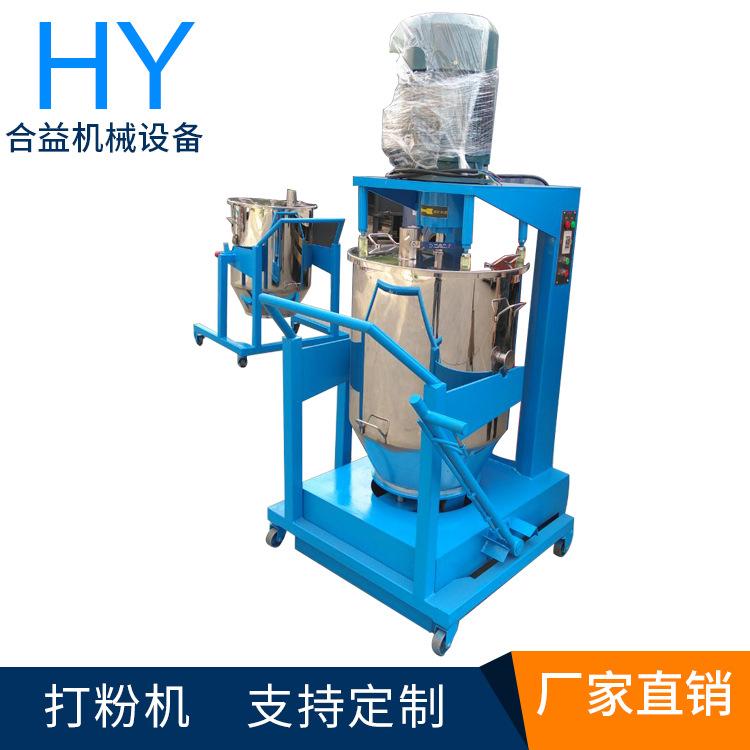广州干粉打粉机色粉颜料打粉机硅藻泥高速打粉机色粉硅藻泥搅拌机