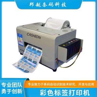 东莞智能打印机厂家直销彩色标不干胶打印机 支持上门安装 质量保证