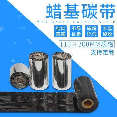 批发CASHION打印机碳带 不干胶标签热敏纸蜡基碳带 色带耗材定制