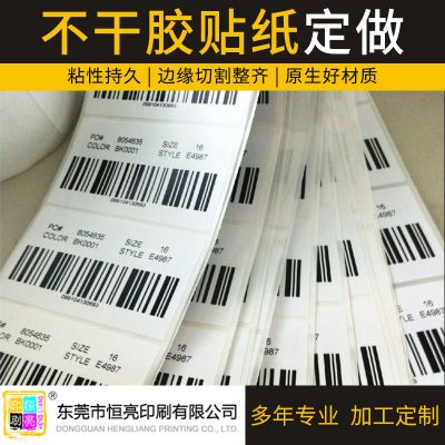 东莞工厂不干胶标贴纸印刷 条形码不干胶标签定做 流水号定制