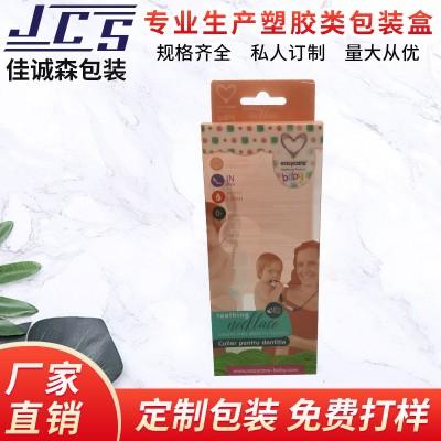 厂家直销婴儿磨牙项链包装盒收纳盒 通用PET塑料盒加工定制