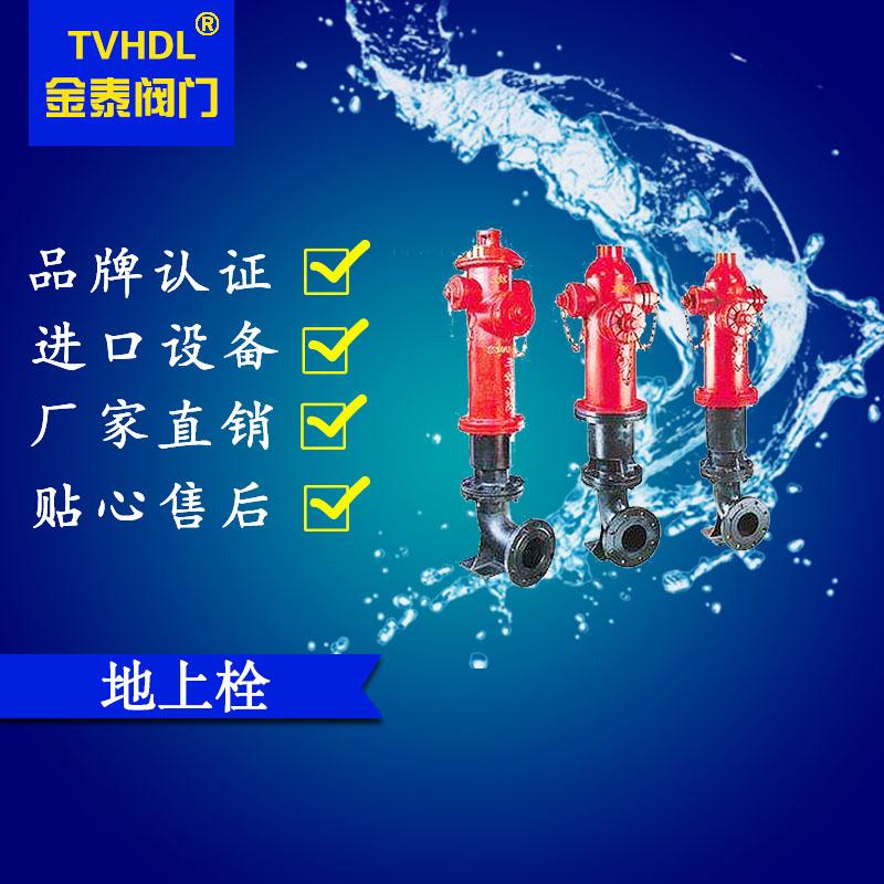 各种消防设备 室外地上消防栓 各种规格可选