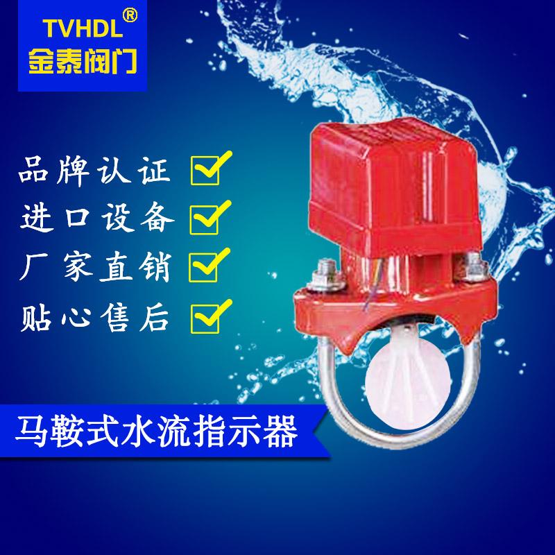 广东马鞍式水流指示器 各种消防专用设备 厂家现货