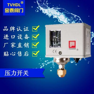 佛山生产销售空调压力开关 空调高低压力保护器控制器
