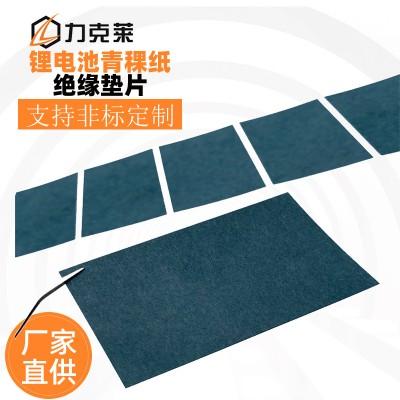 定制 电机绝缘青稞纸垫片 背胶覆膜 锂电池青稞纸 耐高温模切成型