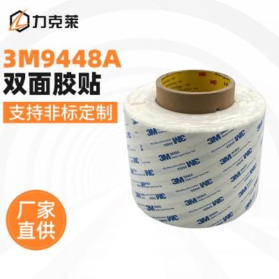 定制加工3M9448A双面胶贴 塑料挂钩 不锈钢摆件双面胶贴 模切冲型