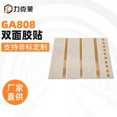 定制加工 日东GA808双面胶贴 PC PVC PET面板双面胶贴 高粘胶贴