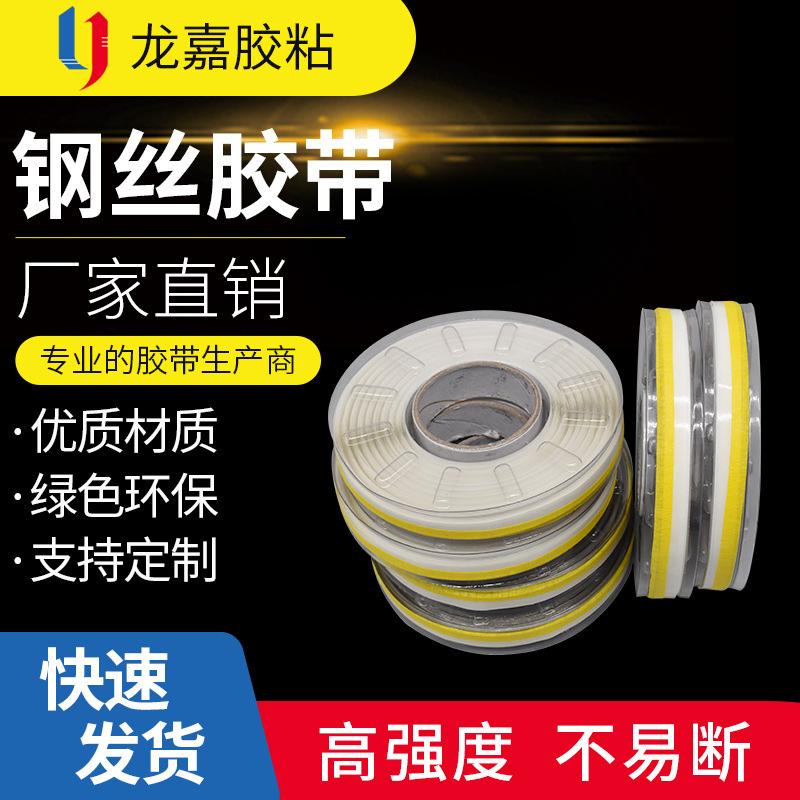 惠州厂家直销分边胶带现货分边胶带