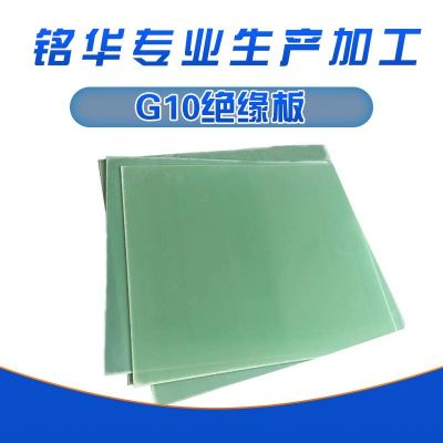 铭华科技 厂家直销 全玻纤板 G10绝缘板 玻璃纤维板 耐高温树脂环氧板