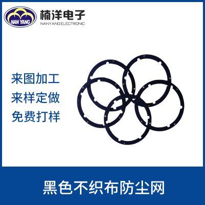 东莞厂家直销喇叭网 手机防尘网 户外防水网 防水膜 尺寸可定制
