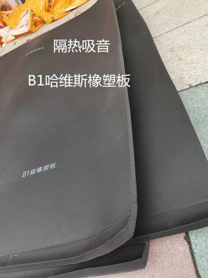 哈维斯批发B1级橡塑板 阻燃防火隔热 森大隔热材料
