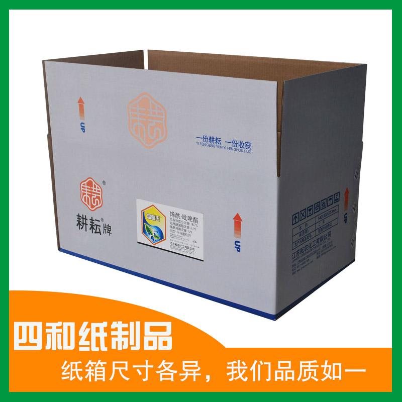 厂家直销 彩色纸盒定做 产品包装盒 打包纸箱