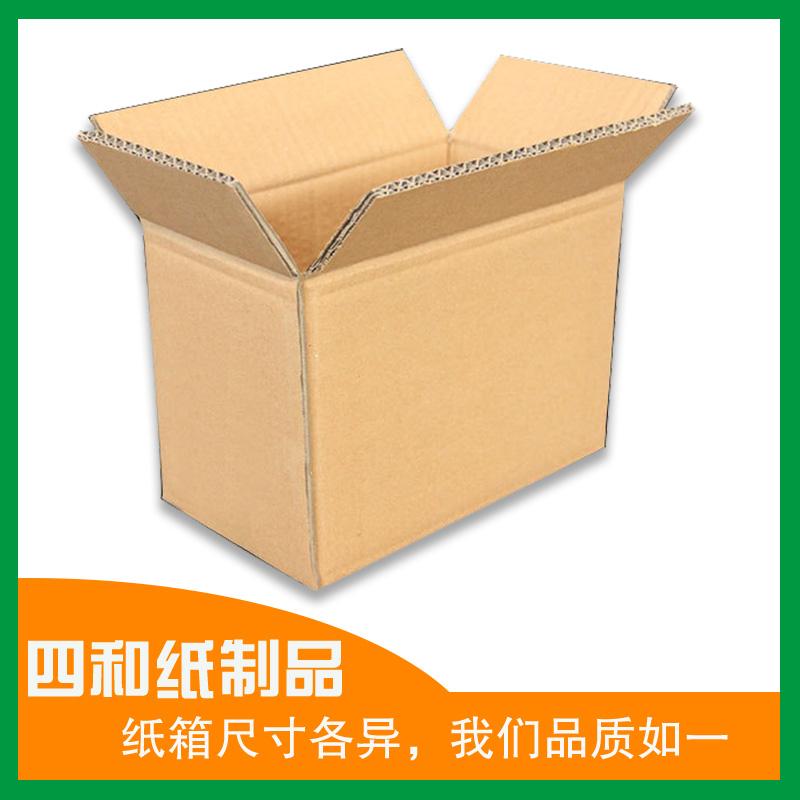 6号打包定做纸箱子快递包装盒纸盒