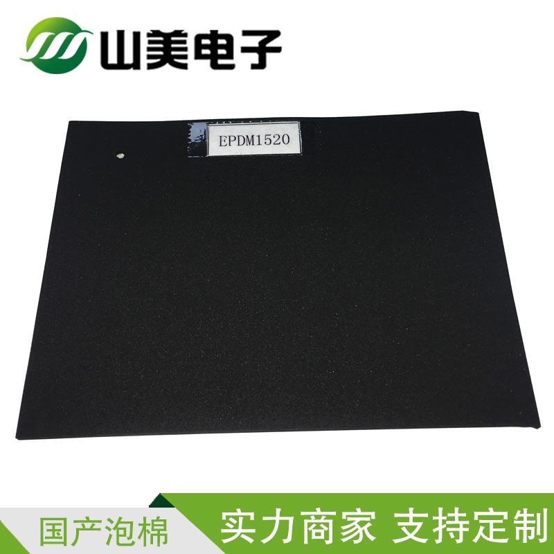 黑色泡棉緩震防滑防火高回彈可加工成型可定制