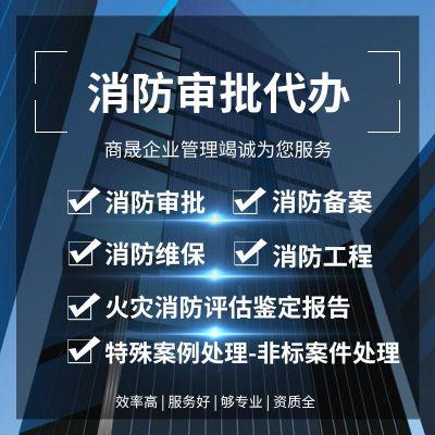 东莞消防业务代办 代办消防检测报告流程 效率高 服务好
