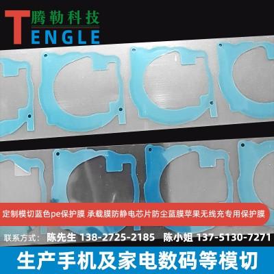 模切蓝色pe保护膜 承载膜防静电芯片防尘膜苹果无线充保护膜