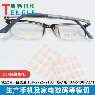 眼镜鼻托软质EVA海绵鼻垫 眼镜止滑防压痕眼睛框架鼻贴厂家批发