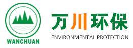 东莞市万川环保工程有限公司