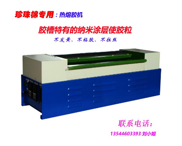 现货销售万信牌珍珠棉热熔胶机万信机械专业研发