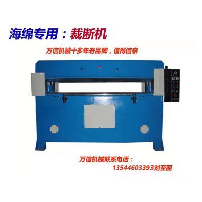 万信机械厂家供应 皮革冲床WX-40/1.6精度高速度快万信机械
