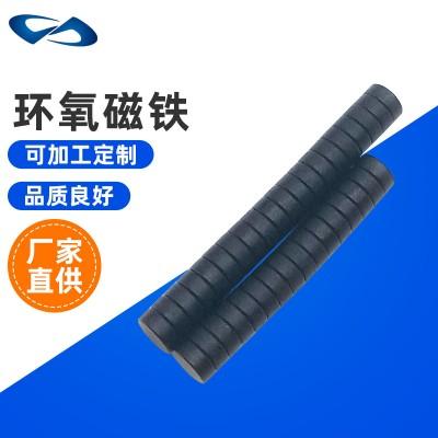 黑色环氧树脂磁铁 铁氧体强磁圆形磁铁 铁氧体同性磁铁 厂家定制