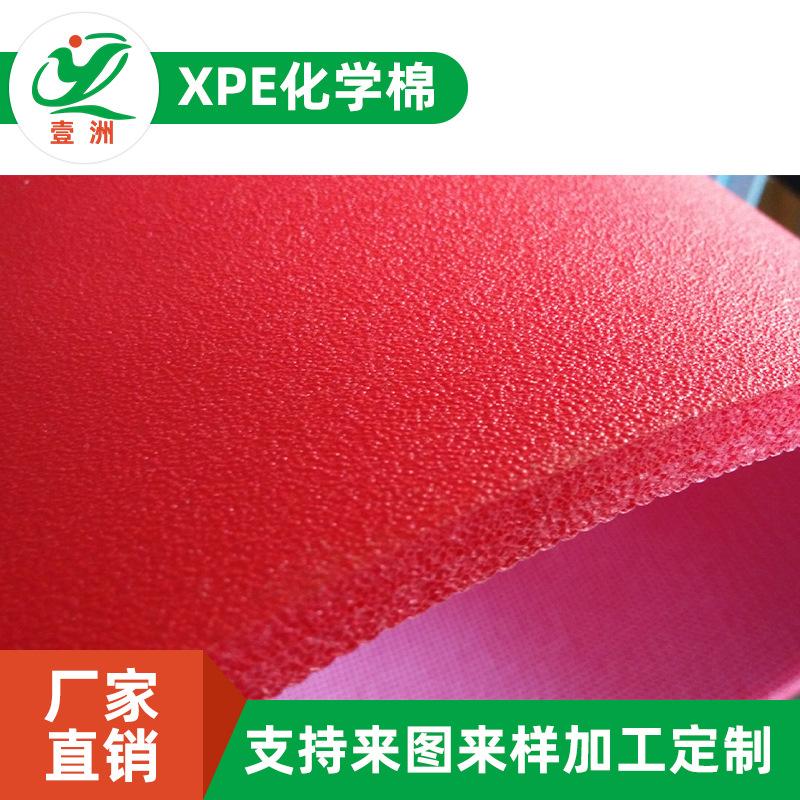 輔助包裝材料加工 定制消音減震xpe化學交聯發泡棉 定制生產