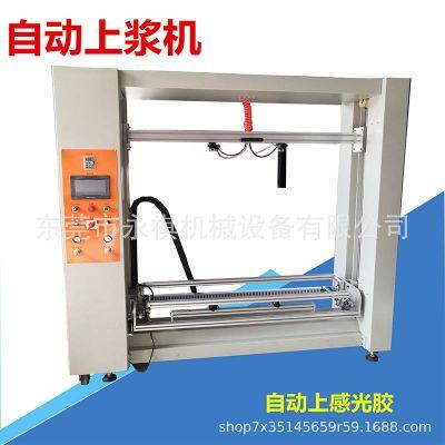 厂家供应 自动涂胶机 丝印网版涂布机 自动上感光胶机自动上浆机