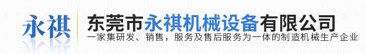 东莞市永祺机械设备有限公司