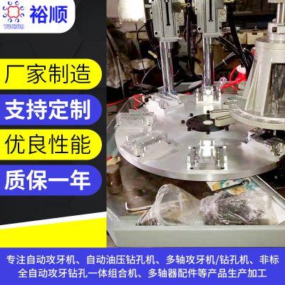 自动钻孔机 非标钻孔攻牙机 6工位转盘式钻孔攻牙机厂家