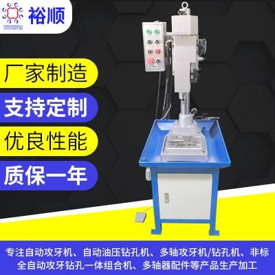 厂家供应非标钻孔攻牙机 钻孔机 数控多轴钻孔攻牙机电动