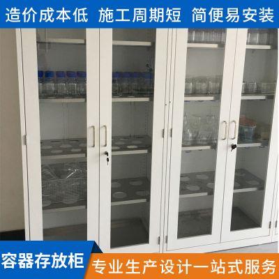 容器存放柜(可定制)