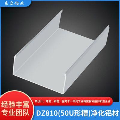 DZ810(50U形槽)净化铝材