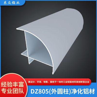 DZ805(外圆柱)净化铝材