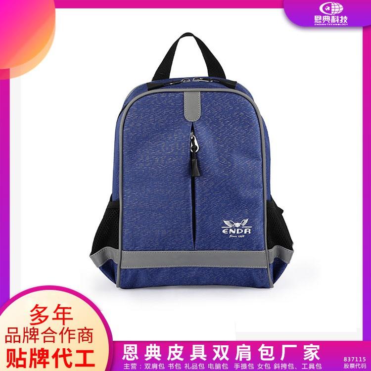 中山儿童包包
