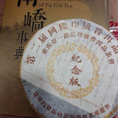 普洱生茶 珍藏纪念版 98年原料04年压制 357g/饼